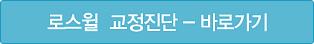 로스윌 교정진단 - 바로가기