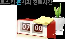 로스윌-준치과-진료시간.png